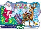 Цены на Помощники Деда Мороза
