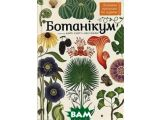 Цены на Ботанікум