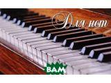 Цены на Тетрадь для нот. Пианино