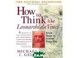 Цены на how to think like leonardo da ...