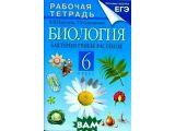 Цены на Биология. Бактерии, грибы, рас...