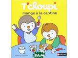Цены на T`choupi mange a la cantinee. ...