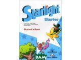 Цены на Starlight Starter: Student`s B...