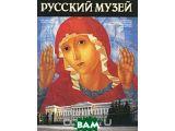 Цены на Русский музей