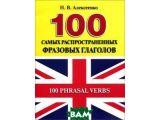 Цены на 100 Phrasal Verbs / 100 самых ...
