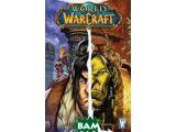 Цены на World of Warcraft: Volume 3