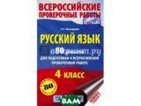 Цены на ВПР Русский язык. 80 диктантов...