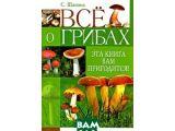 Цены на Все о грибах. Эта книга вам пр...