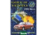 Цены на volkswagen golf iii / vento 19...