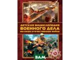 Цены на Детская энциклопедия военного ...