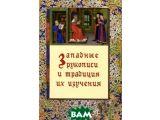 Цены на Западные рукописи и традиции и...