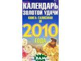Цены на Календарь золотой удачи. Книга...