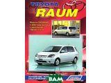 Цены на Toyota Raum. Модели 2WD&4W...