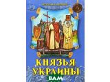 Цены на Князья Украины