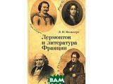 Цены на Лермонтов и литература Франции