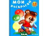 Цены на Медвежонок с флагом. Раскраска...