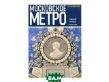 Цены на Московское метро. Путеводитель