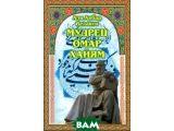 Цены на Мудрец Омар Хайям