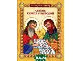 Цены на Святые Кирилл и Мефодий