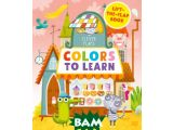 Цены на Colors To Learn. Учим цвета. К...