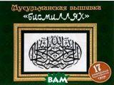 Цены на Мусульманская вышивка `бисмилл...