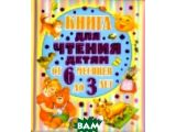 Цены на Книга для чтения детям от 6 ме...