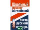 Цены на Русско-английский, англо-русск...