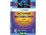 Цены на История математики. Греция. Ар...