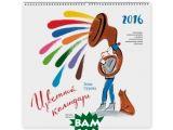 Цены на Цветной календарь 2016