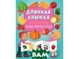 Цены на Длинная книжка. Овощи, фрукты ...