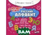 Цены на Русский алфавит за 10 минут в ...