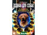 Цены на Зодиак для собак. Астрология ч...