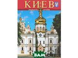 Цены на Киев. Архитектура. История. Ал...