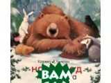 Цены на Новый год Медведика
