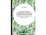 Цены на Донской словарь