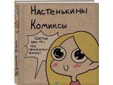 Цены на Настенькины Комиксы