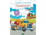 Цены на Книжка з наліпками. Транспорт ...