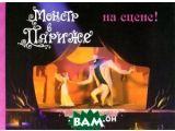 Цены на Монстр в Париже. На сцене!