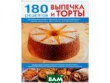 Цены на Выпечка и торты. 180 рецептов ...
