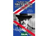 Цены на Краткая история Англии и други...