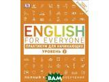 Цены на English for Everyone. Практику...