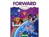 Цены на Forward English 9: Student`s B...