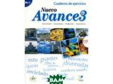 Цены на Nuevo Avance 3. Cuaderno de Ej...