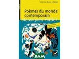 Цены на Poemes du monde contemporain