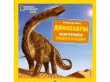 Цены на Динозавры. Моя первая энциклоп...