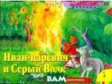Цены на Иван Царевич и Серый Волк. Кни...