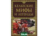 Цены на Кельтские мифы и легенды