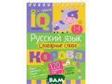 Цены на Русский язык. 1-4 класс. Слова...