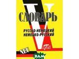Цены на Русско-немецкий, немецко-русск...