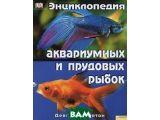 Цены на Энциклопедия аквариумных и пру...